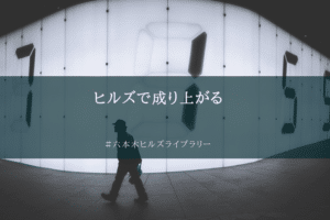 六本木ヒルズライブラリー
