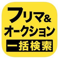 せどり無料アプリ:フリマとオークションを一括検索
