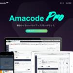 せどり有料アプリおすすめ:アマコードプロ