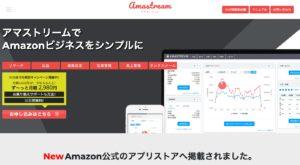 Amazon価格改定ツール:アマストリーム