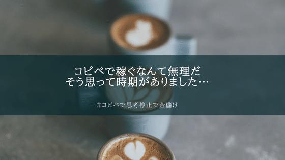 コピペ副業