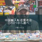 中国輸入代行OEMや買い付けと仕入れツアーに対応する業者は?