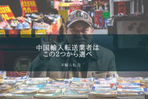 中国輸入代行会社