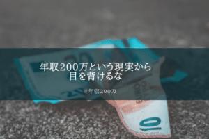 年収200万