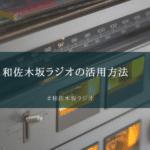 和佐木坂ラジオを120%活用する方法
