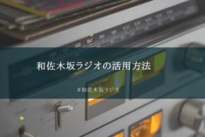 和佐木坂ラジオ