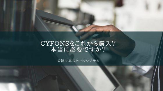Cyfons
