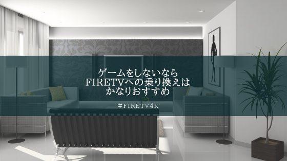 firetv4k