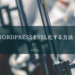 ワードプレスをプラグインを使ってSSL化する方法
