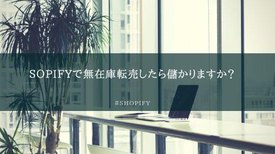 shopify無在庫転売