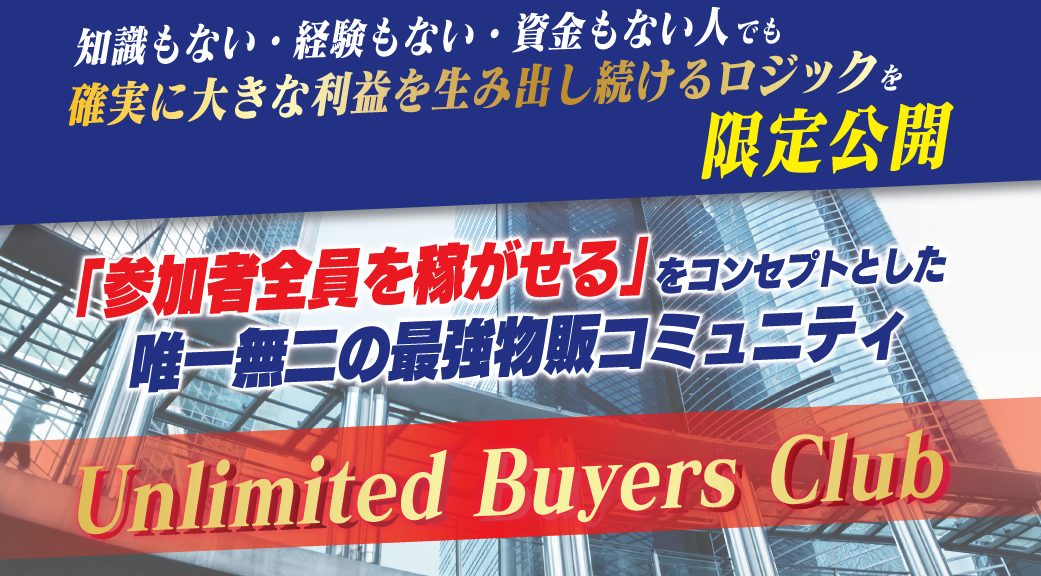Unlimited Buyers Club