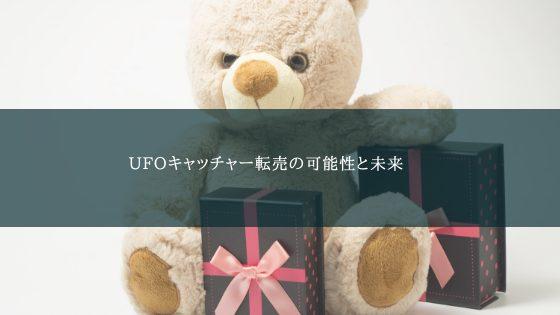 UFOキャッチャー転売