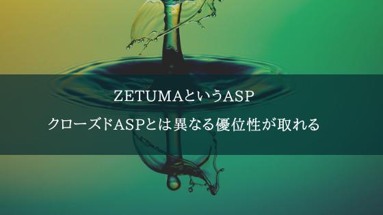 ZETUMA
