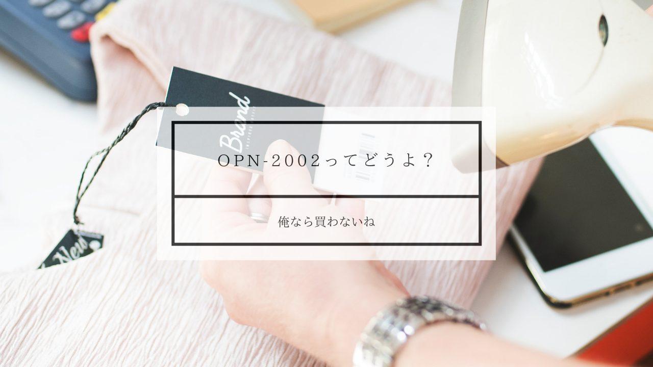opn-2002せどり