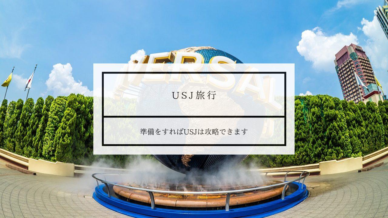 USJ旅行おすすめ