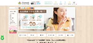 食品せどり仕入先:Otameshi