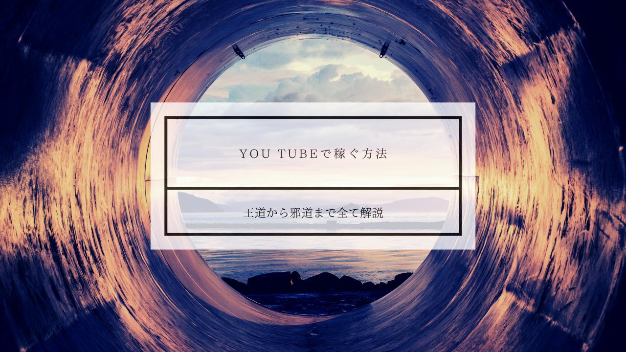 You Tubeで稼ぐ方法