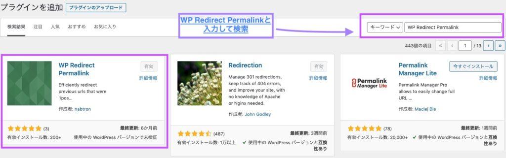 WP Redirect Permalink導入方法