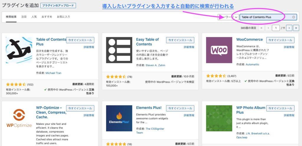 WordPressプラグインの検索画面
