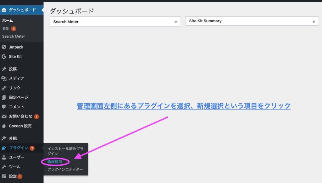 WordPressにプラグインをインストールする方法
