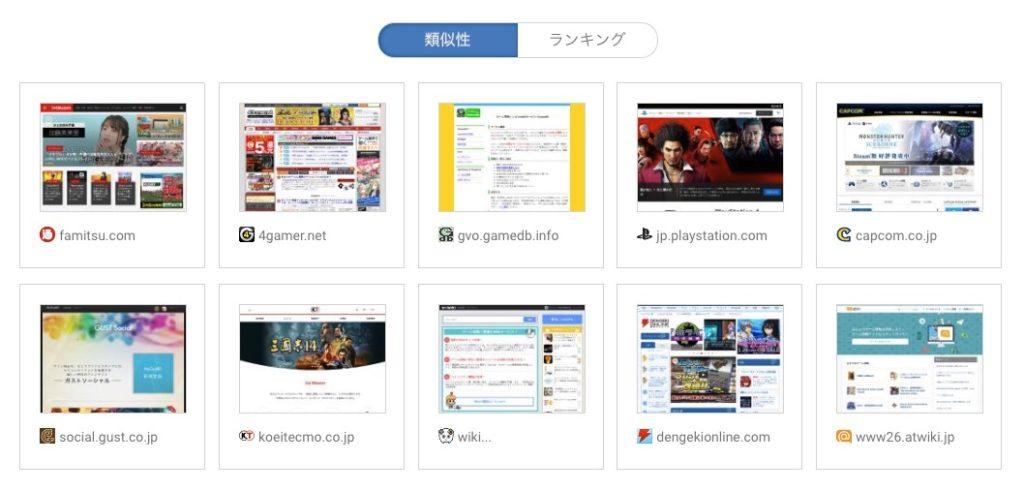 シミラーウェブ:競合および類似サイト