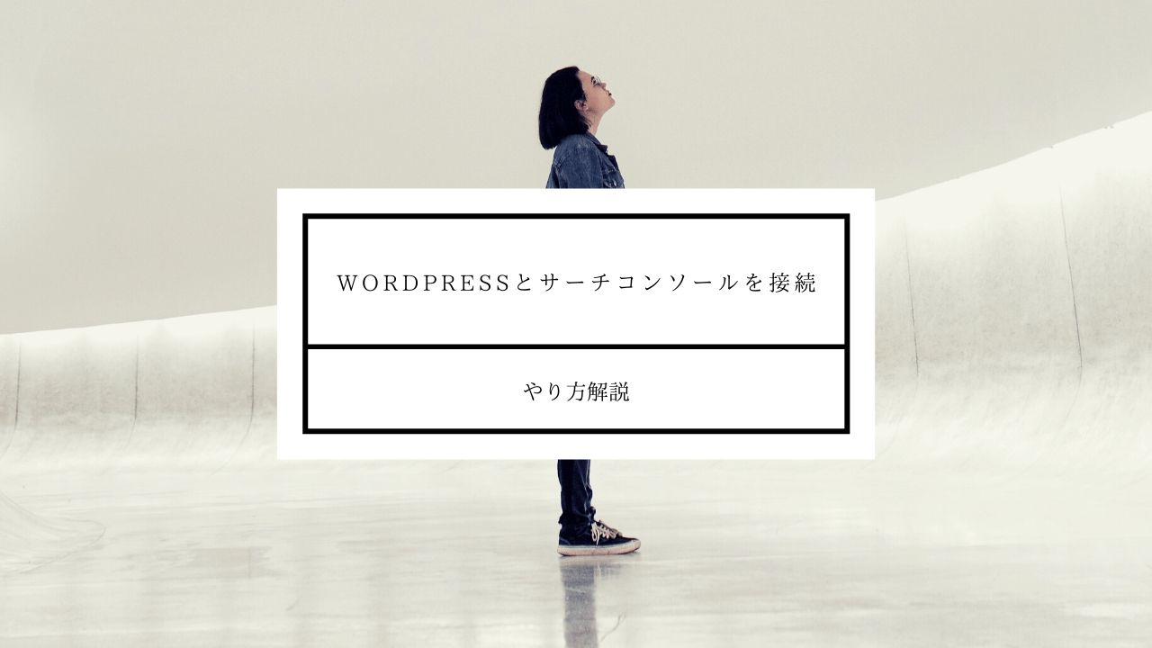 WordPressサイトをサーチコンソールに登録する方法