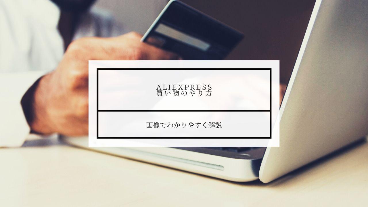 aliexpress買い方